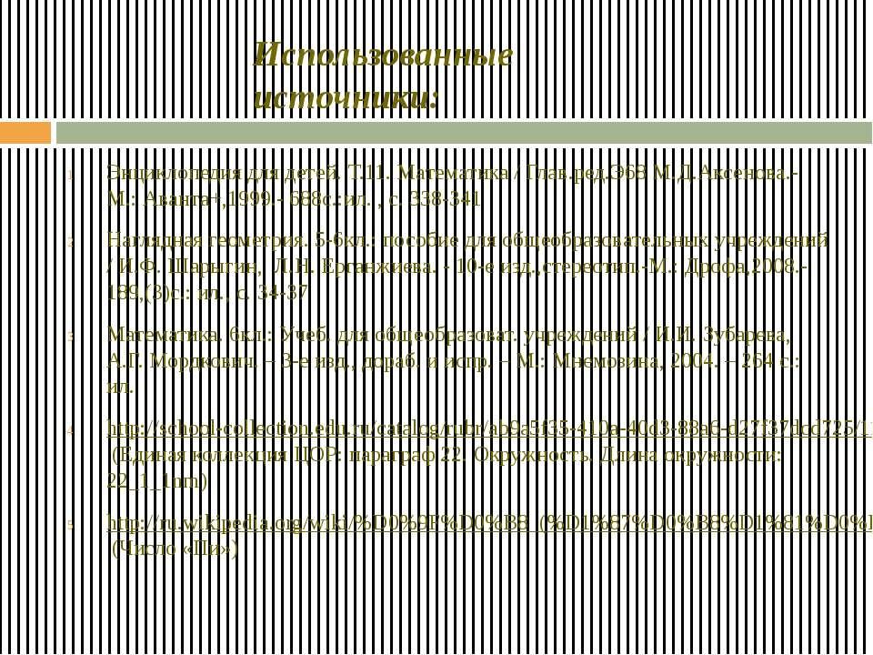 Использованные источники: Энциклопедия для детей. Т.11. Математика / Глав.ред...