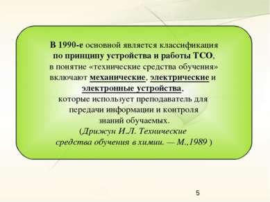 В 1990-е основной является классификация по принципу устройства и работы ТСО,...