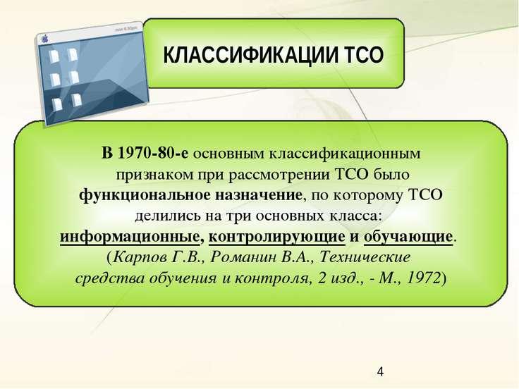 КЛАССИФИКАЦИИ ТСО В 1970-80-е основным классификационным признаком при рассмо...