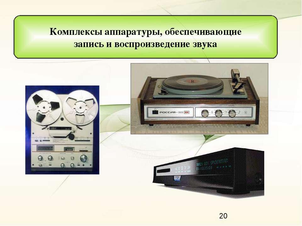 Комплексы аппаратуры, обеспечивающие запись и воспроизведение звука