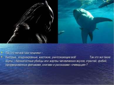 Так кто же всё таки хищники – быстрые, хладнокровные, жестокие, уничтожающие ...