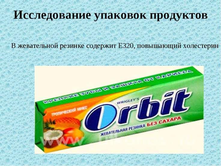 Исследование упаковок продуктов В жевательной резинке содержит Е320, повышающ...