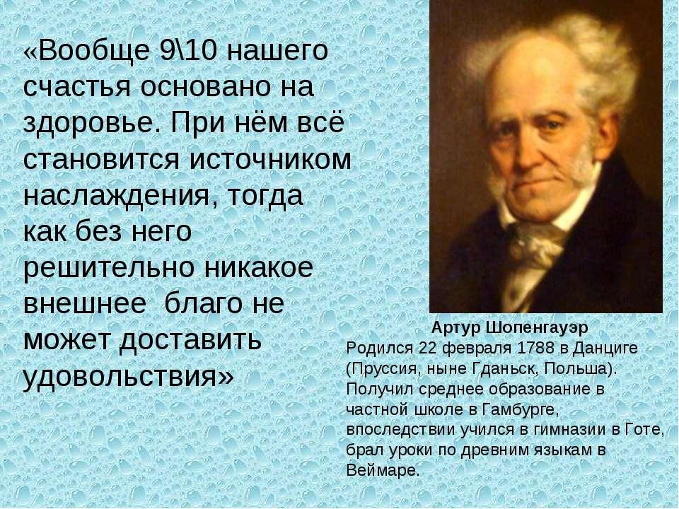 Артур Шопенгауэр Родился 22 февраля 1788 в Данциге (Пруссия, ныне Гданьск, По...