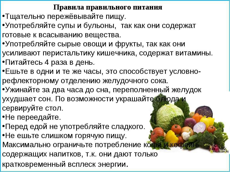 Правила правильного питания Тщательно пережёвывайте пищу. Употребляйте супы и...