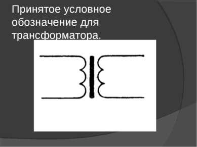 Принятое условное обозначение для трансформатора.