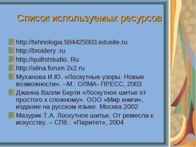 Список используемых ресурсов http://tehnologia.594425003.edusite.ru http://br...
