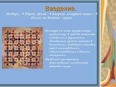 Введение. Пэчворк – в Европе, квилт - в Америке, лоскутное шитье – в России, ...