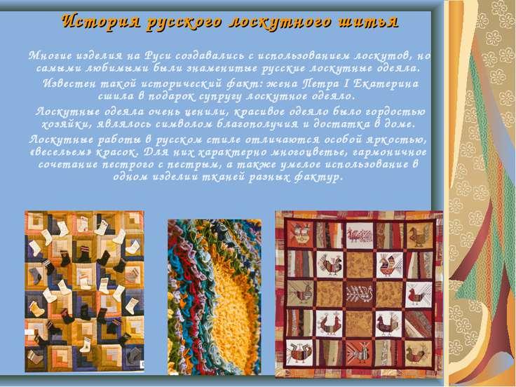 История русского лоскутного шитья Многие изделия на Руси создавались с исполь...