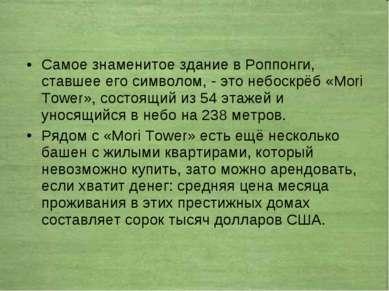 Самое знаменитое здание в Роппонги, ставшее его символом, - это небоскрёб «Mo...