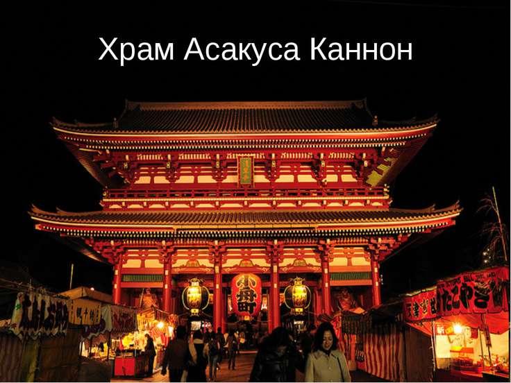 Храм Асакуса Каннон