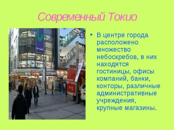 Современный Токио В центре города расположено множество небоскребов, в них на...