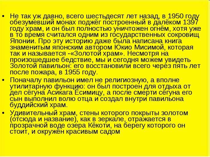 Не так уж давно, всего шестьдесят лет назад, в 1950 году обезумевший монах по...