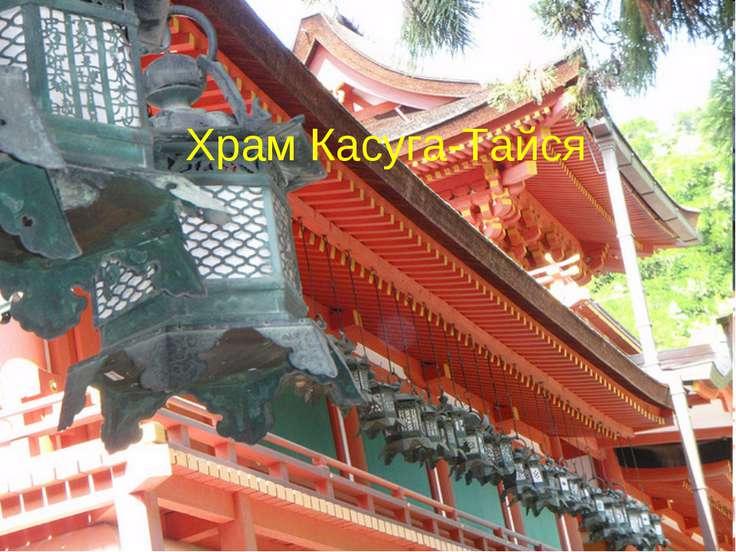 Храм Касуга-Тайся