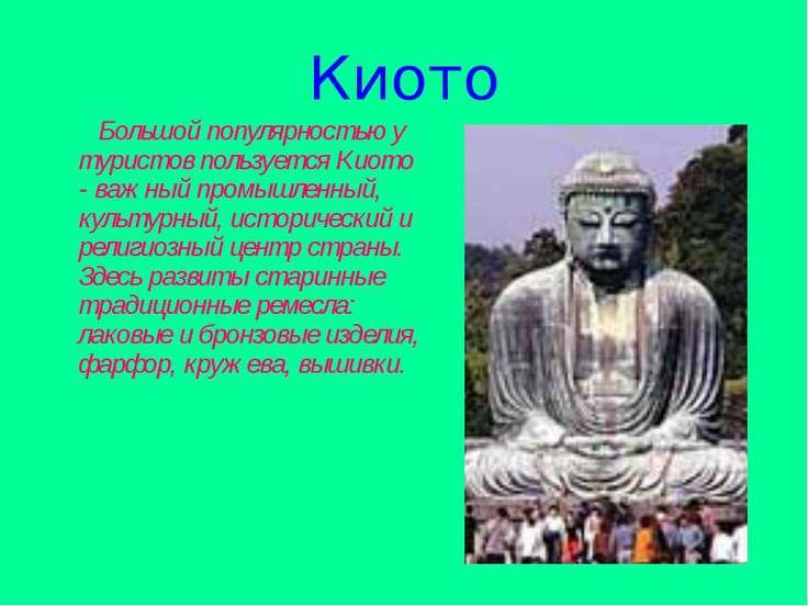 Киото Большой популярностью у туристов пользуется Киото - важный промышленный...