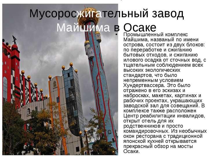 Мусоросжигательный завод Майшима в Осаке Промышленный комплекс Майшима, назва...