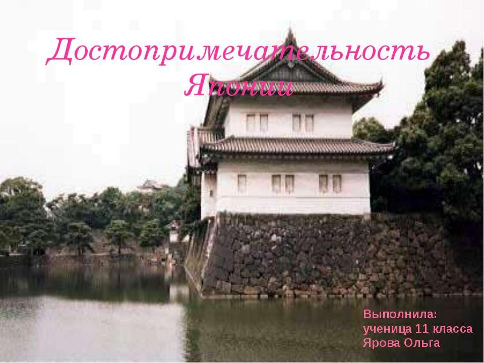 Достопримечательность Японии Выполнила: ученица 11 класса Ярова Ольга