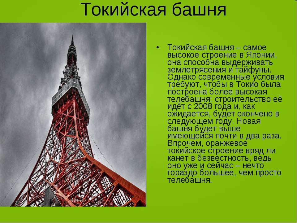 Токийская башня Токийская башня – самое высокое строение в Японии, она способ...