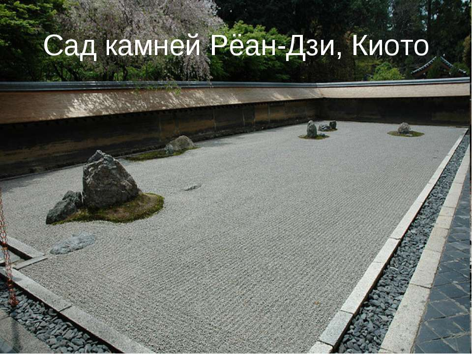 Сад камней Рёан-Дзи, Киото