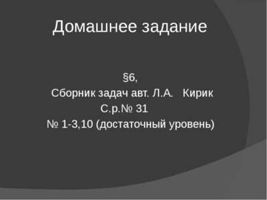 Домашнее задание §6, Сборник задач авт. Л.А. Кирик С.р.№ 31 № 1-3,10 (достато...