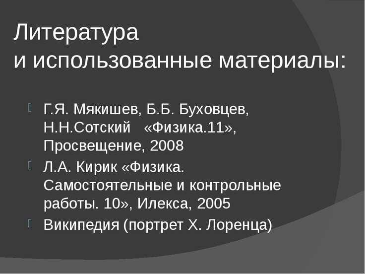 Литература и использованные материалы: Г.Я. Мякишев, Б.Б. Буховцев, Н.Н.Сотск...