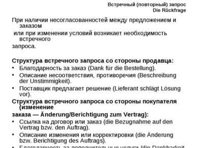 Встречный (повторный) запрос Die Rückfrage При наличии несогласованностей меж...