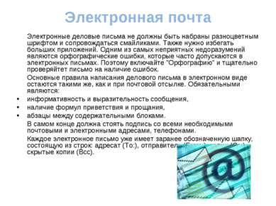 Электронная почта Электронные деловые письма не должны быть набраны разноцвет...