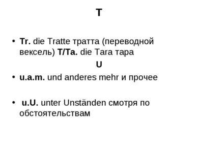 T Tr. die Tratte тратта (переводной вексель) T/Ta. die Tara тара U u.a.m. und...