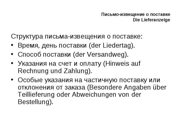 Письмо-извещение о поставке Die Lieferanzeige Структура письма-извещения о по...