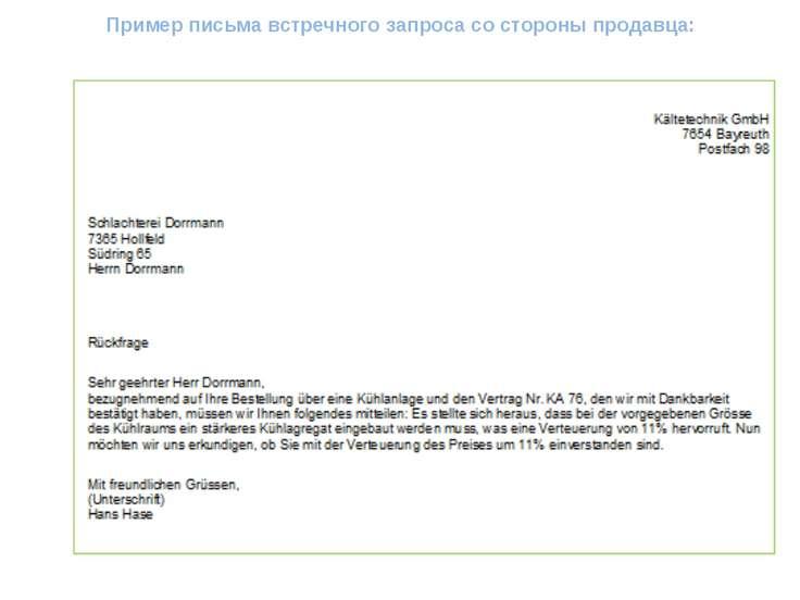 Пример письма встречного запроса со стороны продавца: