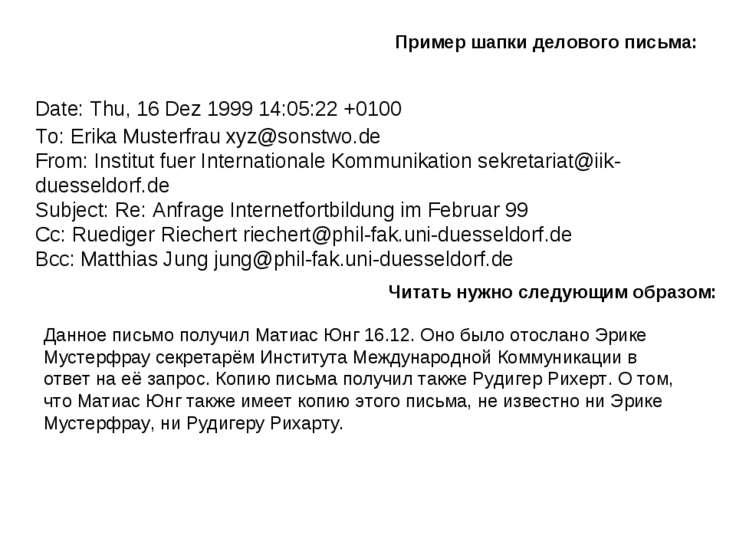 Пример шапки делового письма: Date: Thu, 16 Dez 1999 14:05:22 +0100 To: Erika...