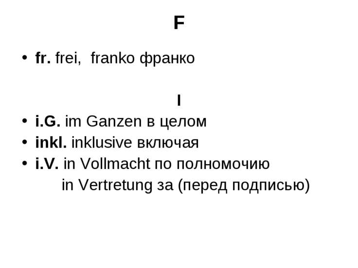 F fr. frei, franko франко I i.G. im Ganzen в целом inkl. inklusive включая i....