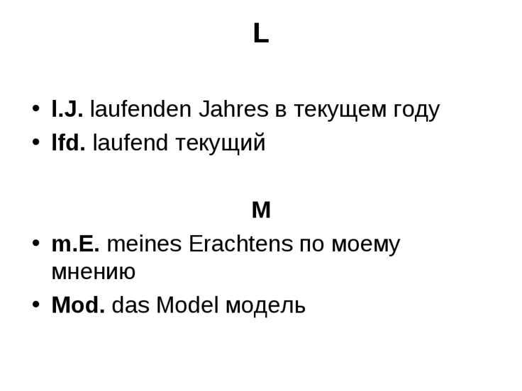 L l.J. laufenden Jahres в текущем году lfd. laufend текущий M m.E. meines Era...