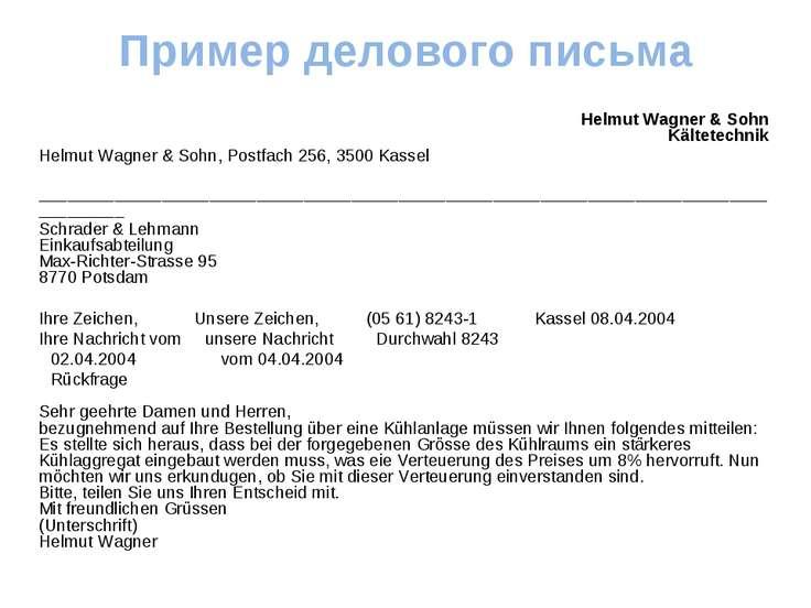 Пример делового письма Helmut Wagner & Sohn Kältetechnik Helmut Wagner & Sohn...