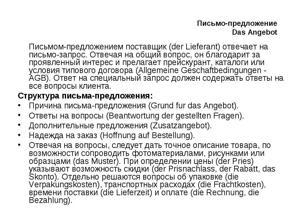 Письмо-предложение Das Angebot Письмом-предложением поставщик (der Lieferant)...