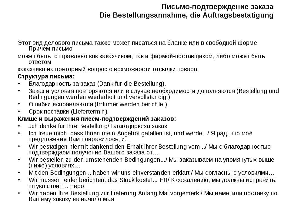 Письмо-подтверждение заказа Die Bestellungsannahme, die Auftragsbestatigung Э...