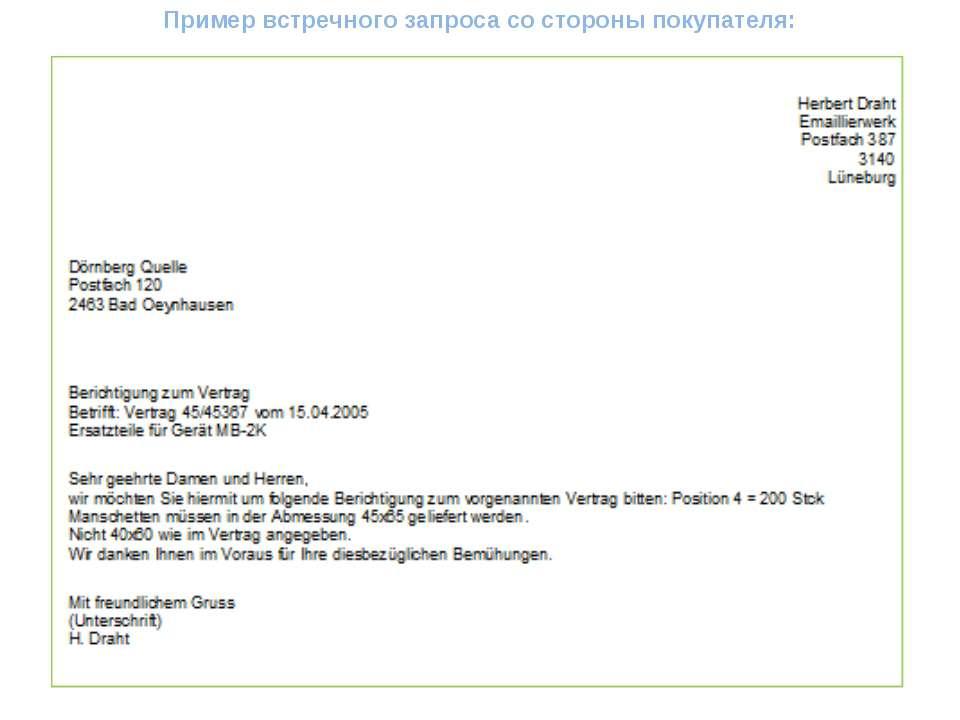 Пример встречного запроса со стороны покупателя: