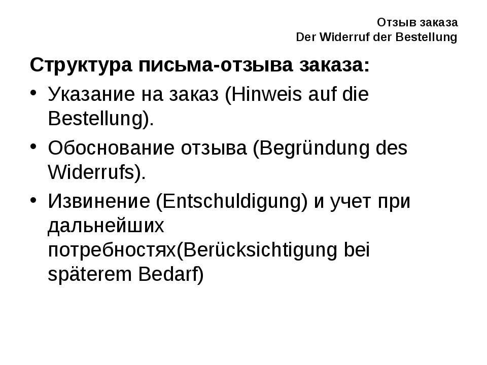 Отзыв заказа Der Widerruf der Bestellung Структура письма-отзыва заказа: Указ...