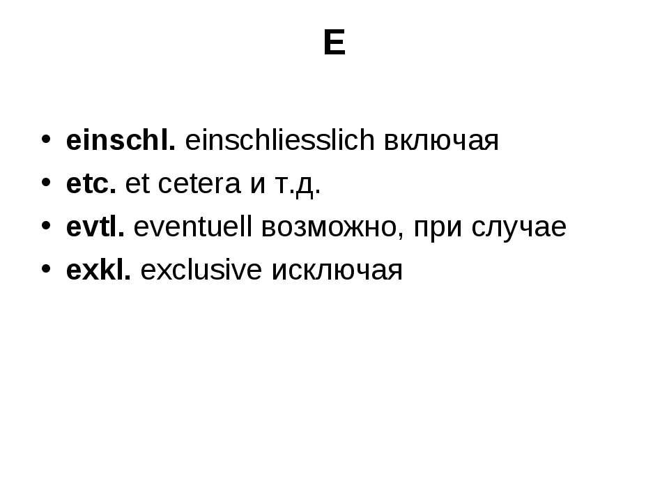 E einschl. einschliesslich включая etc. et cetera и т.д. evtl. eventuell возм...