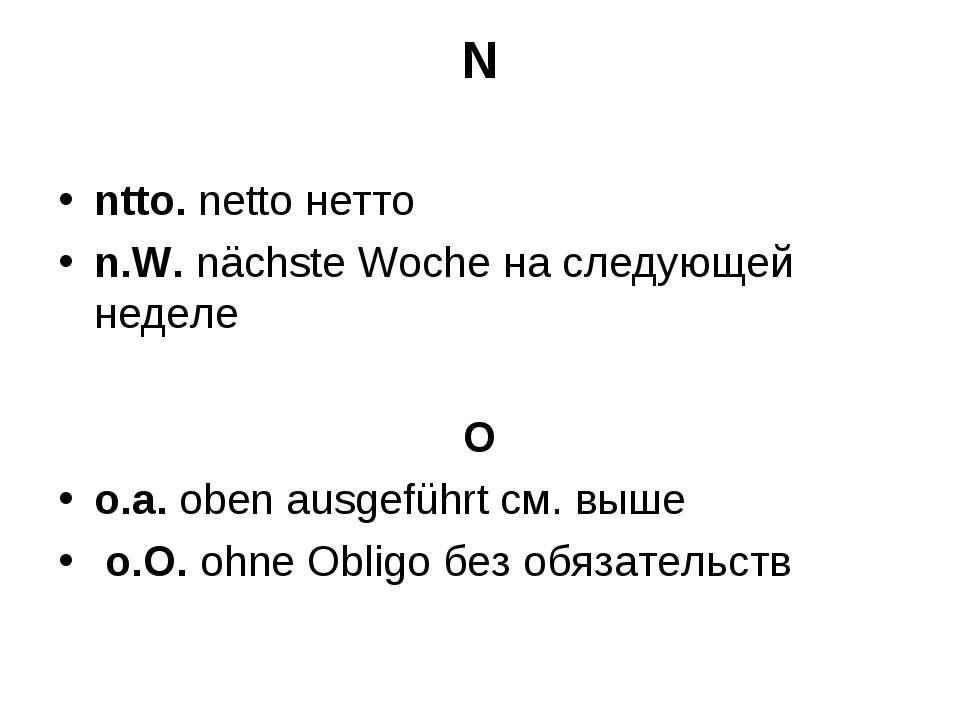N ntto. netto нетто n.W. nächste Woche на следующей неделе O o.a. oben ausgef...