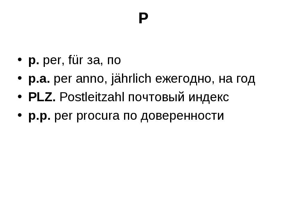 P p. per, für за, по p.a. per anno, jährlich ежегодно, на год PLZ. Postleitza...