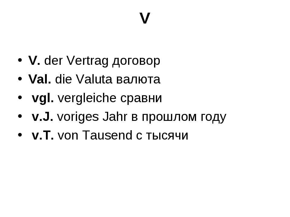 V V. der Vertrag договор Val. die Valuta валюта vgl. vergleiche сравни v.J. v...