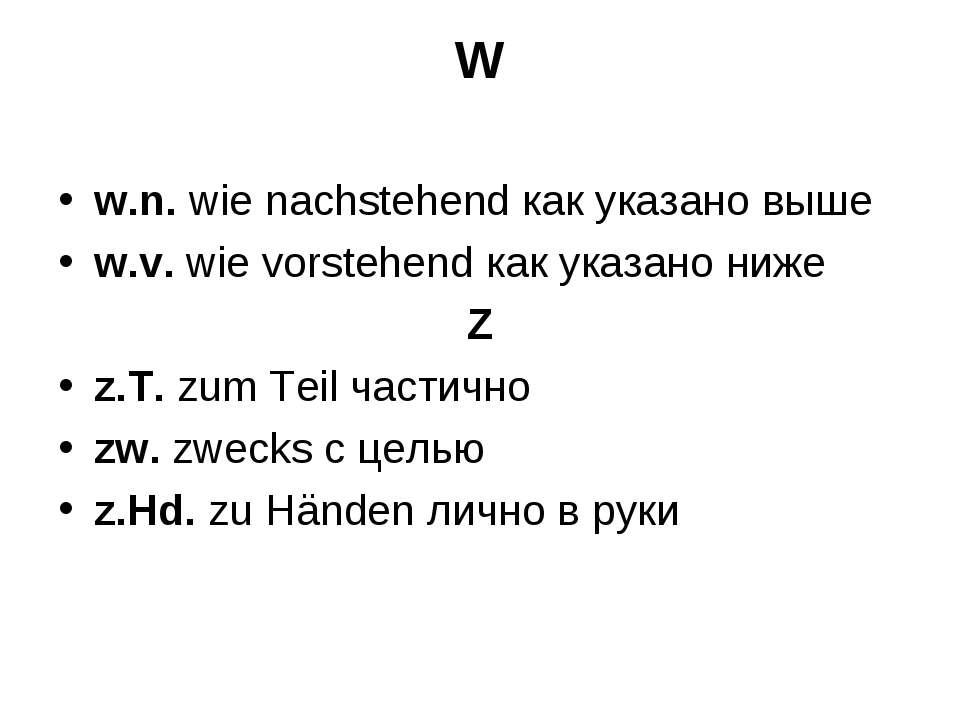 W w.n. wie nachstehend как указано выше w.v. wie vorstehend как указано ниже ...