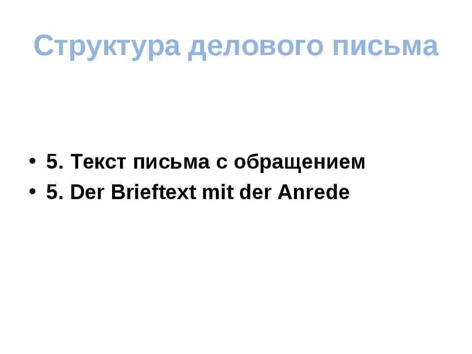 Структура делового письма 5. Текст письма с обращением 5. Der Brieftext mit d...