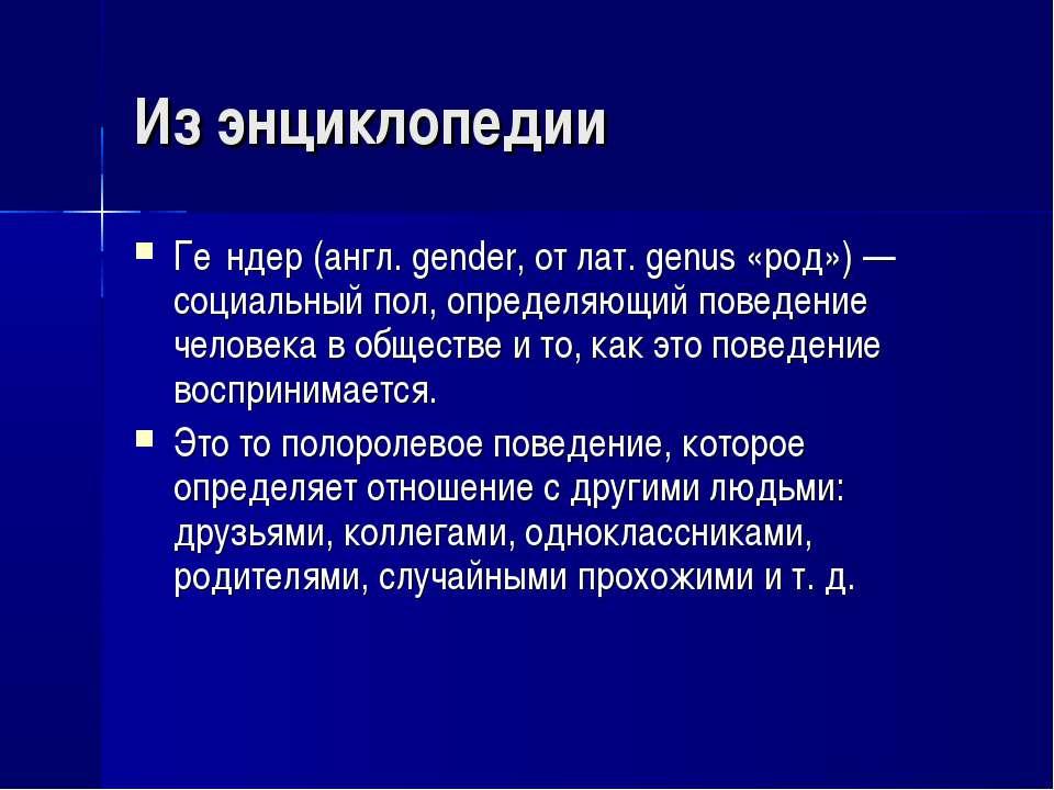 Из энциклопедии Ге ндер (англ. gender, от лат. genus «род») — социальный пол,...