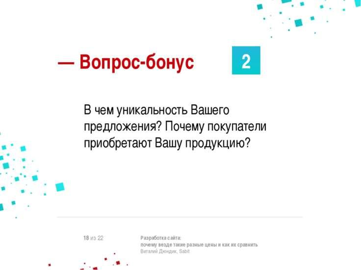 2 Разработка сайта: почему везде такие разные цены и как их сравнить Виталий ...