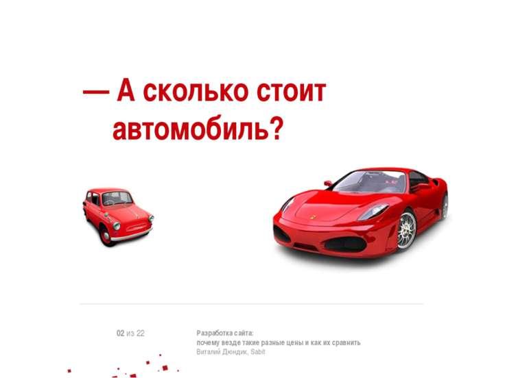 — А сколько стоит автомобиль? 02 из 22 Разработка сайта: почему везде такие р...