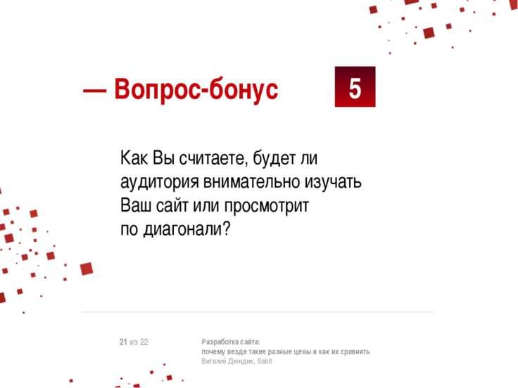 5 Разработка сайта: почему везде такие разные цены и как их сравнить Виталий ...