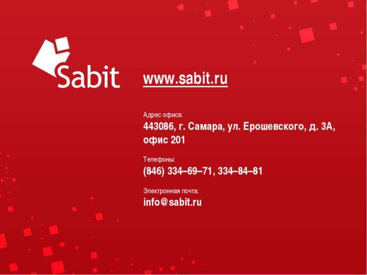 www.sabit.ru Адрес офиса: 443086, г. Самара, ул. Ерошевского, д. 3А, офис 201...