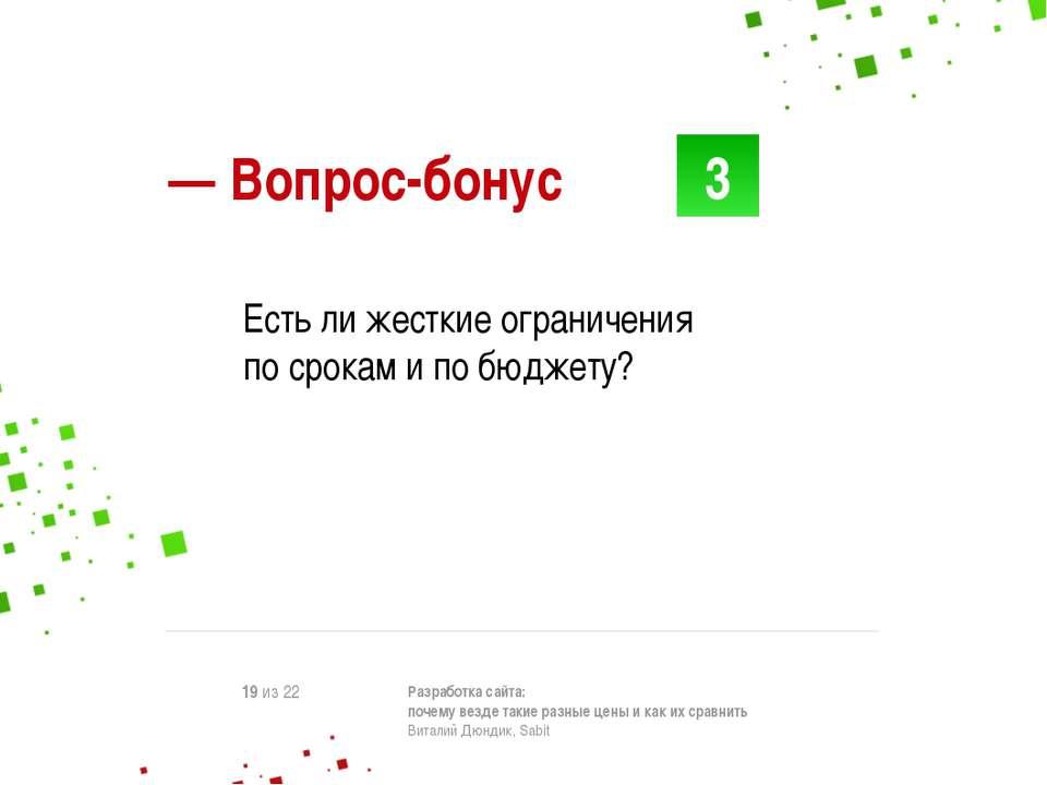 3 Разработка сайта: почему везде такие разные цены и как их сравнить Виталий ...