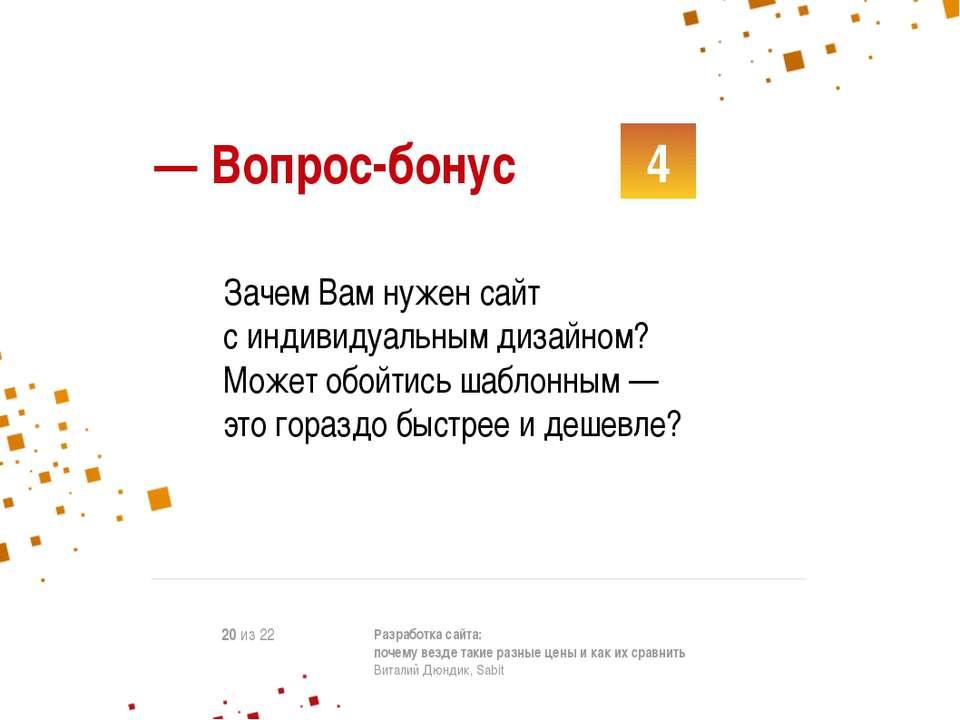 4 Разработка сайта: почему везде такие разные цены и как их сравнить Виталий ...